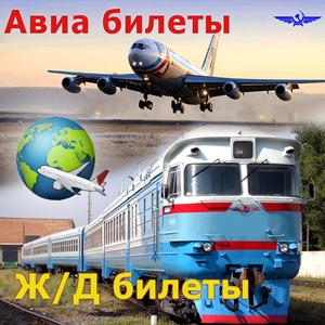 Авиа- и ж/д билеты Родников