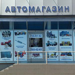 Автомагазины Родников