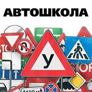 Автошколы Родников