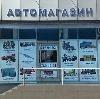 Автомагазины в Родниках