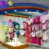 Детские магазины в Родниках