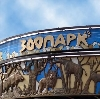 Зоопарки в Родниках